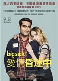 愛情昏迷中 情人眼裏巴基斯 大病 The Big Sick